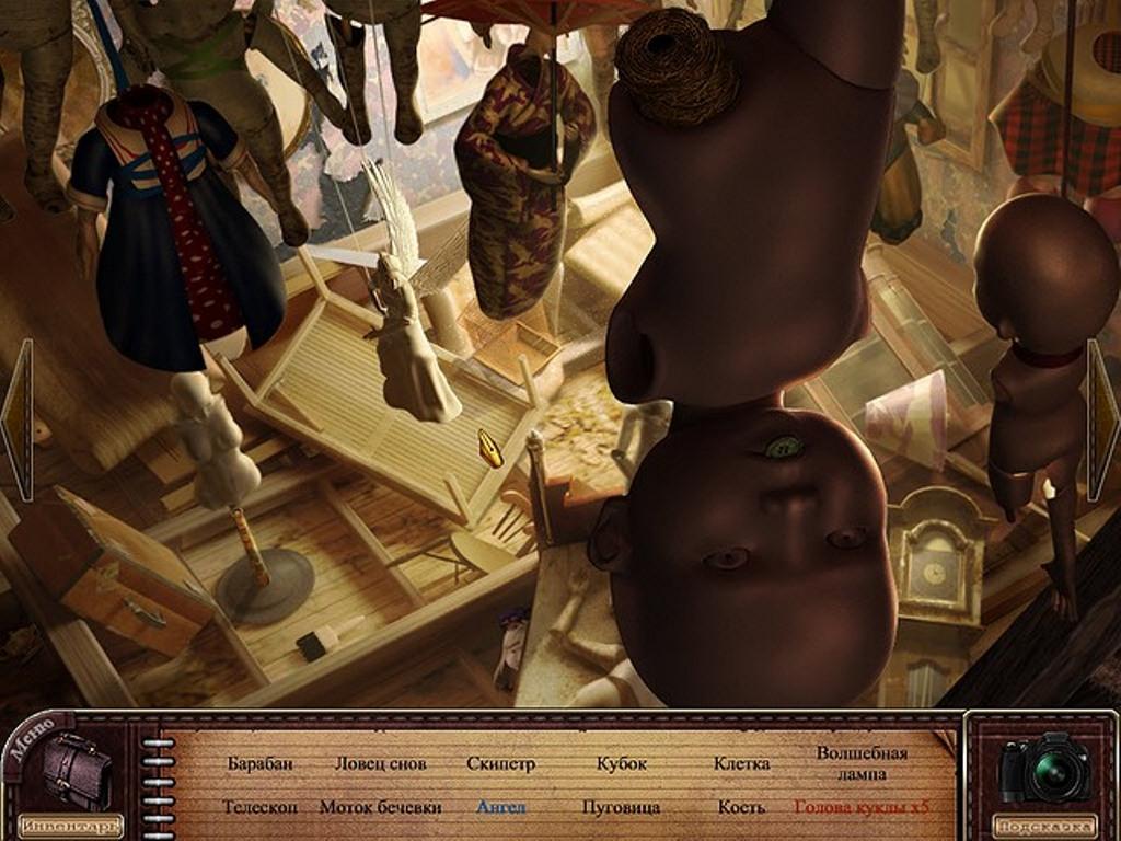 Посмотреть скриншот к игре Забытые секреты.