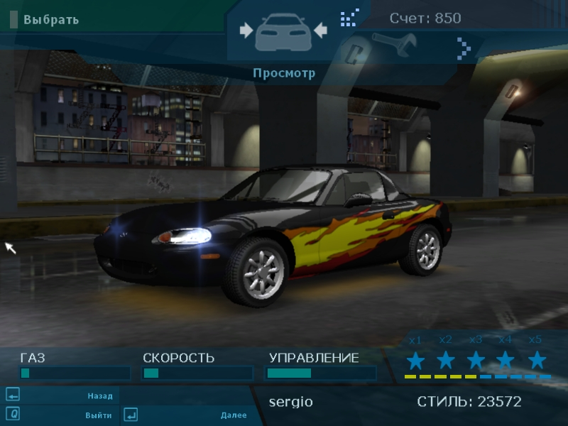 Тренер На Игру Need For Speed Underground