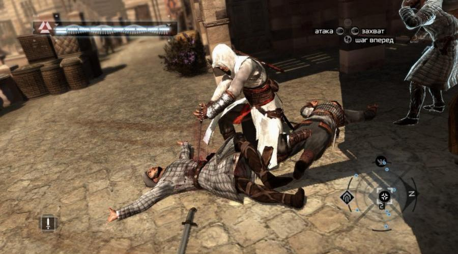Assassins Creed (2008) PC