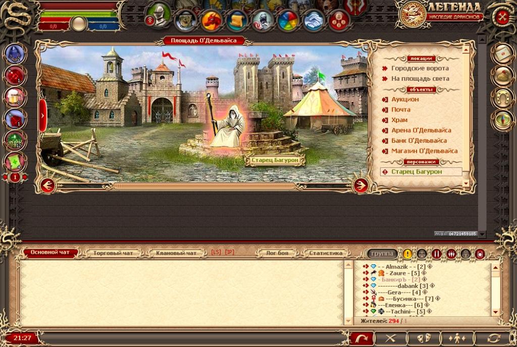 Онлайн игры бесплатно. . Легенда: Наследие Драконов - бесплатная игра.